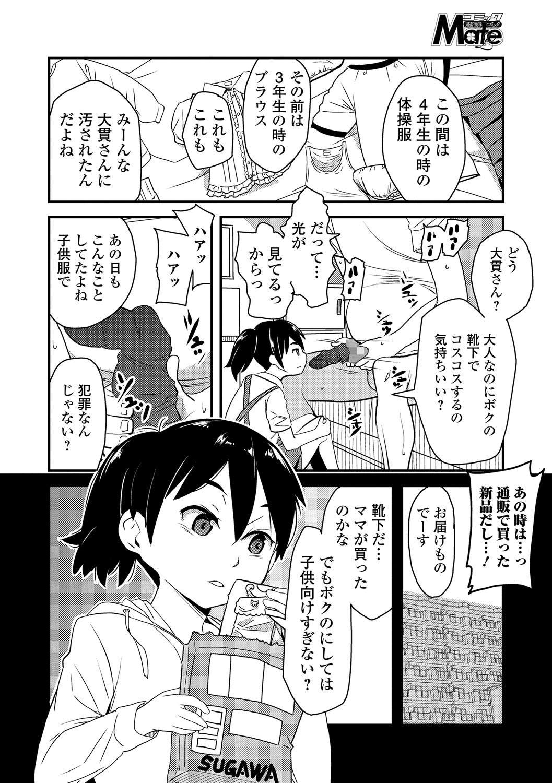 COMIC Mate Legend Vol. 18 2017-12 184