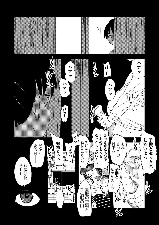 COMIC Mate Legend Vol. 18 2017-12 186