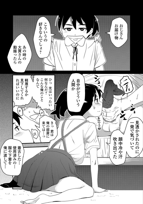 COMIC Mate Legend Vol. 18 2017-12 187