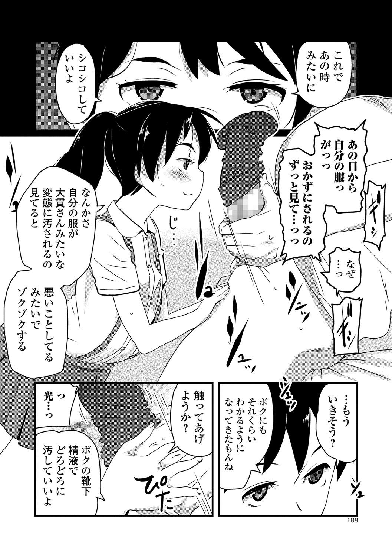 COMIC Mate Legend Vol. 18 2017-12 188