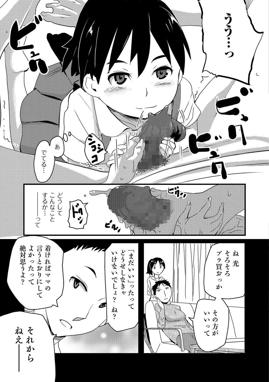 COMIC Mate Legend Vol. 18 2017-12 189