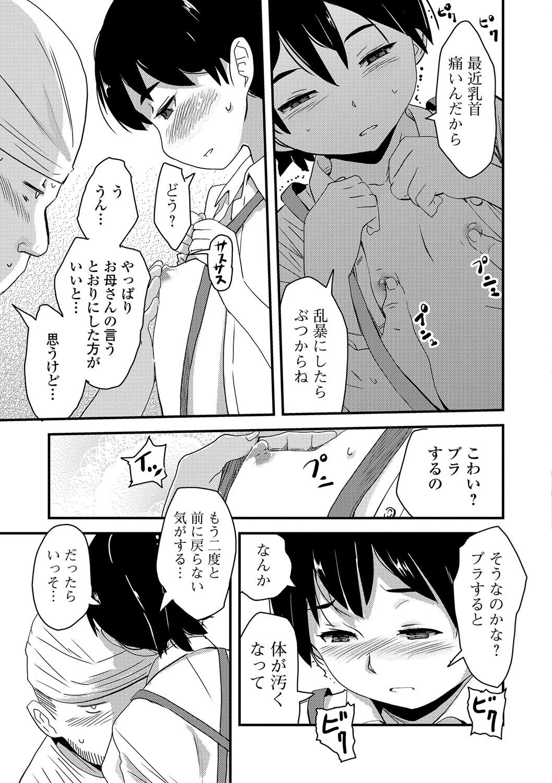 COMIC Mate Legend Vol. 18 2017-12 191