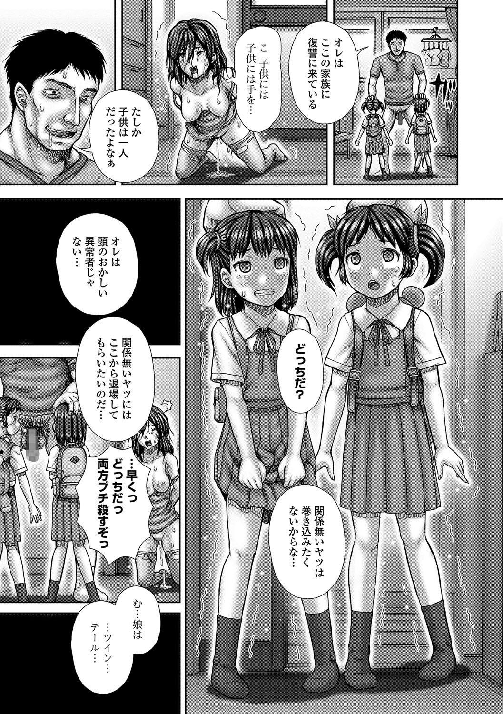 COMIC Mate Legend Vol. 18 2017-12 205