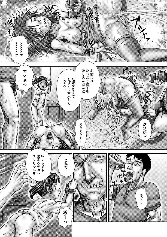 COMIC Mate Legend Vol. 18 2017-12 209