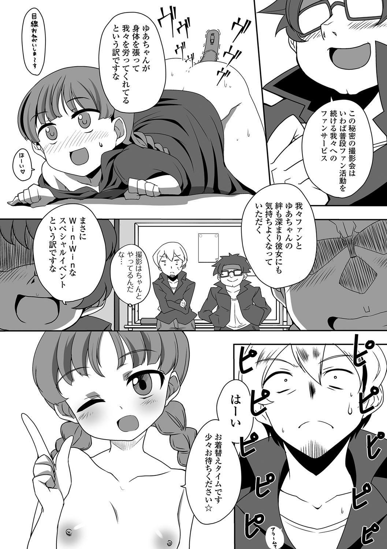 COMIC Mate Legend Vol. 18 2017-12 226