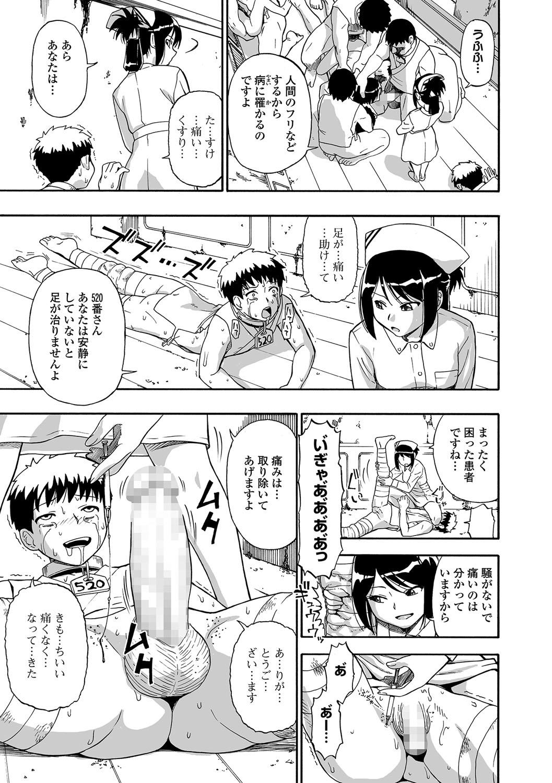 COMIC Mate Legend Vol. 18 2017-12 67