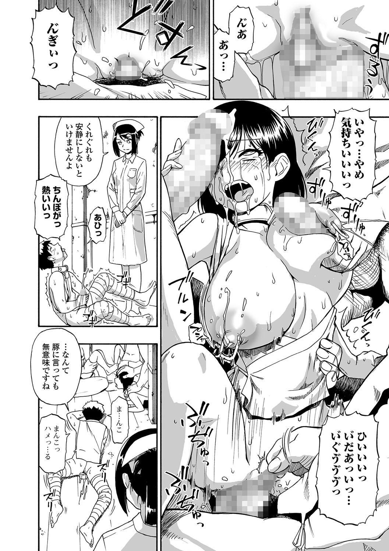 COMIC Mate Legend Vol. 18 2017-12 68