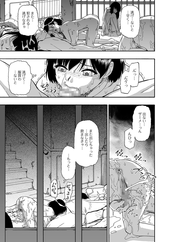 COMIC Mate Legend Vol. 18 2017-12 81