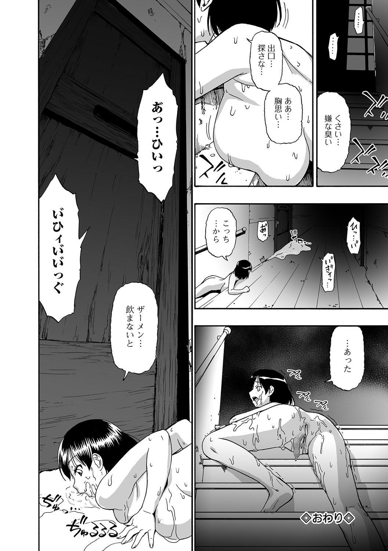 COMIC Mate Legend Vol. 18 2017-12 82
