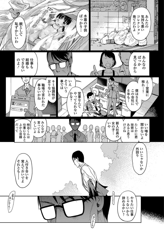 COMIC Mate Legend Vol. 18 2017-12 83