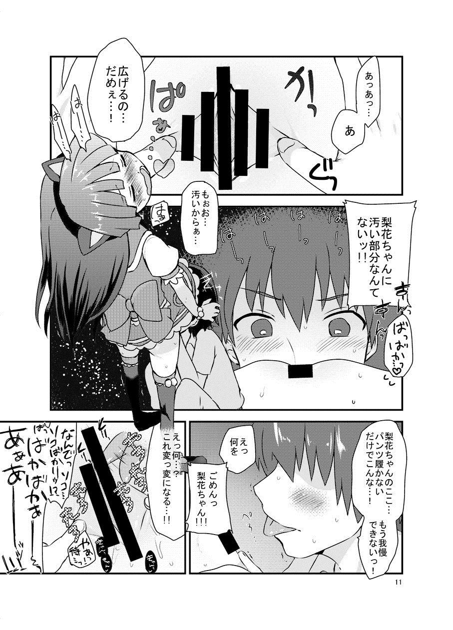 Rika-chan to Cosplay Ecchi! 9