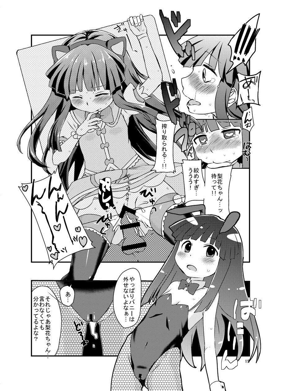 Rika-chan to Cosplay Ecchi! 13