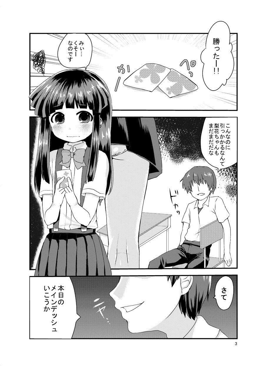 Rika-chan to Cosplay Ecchi! 1