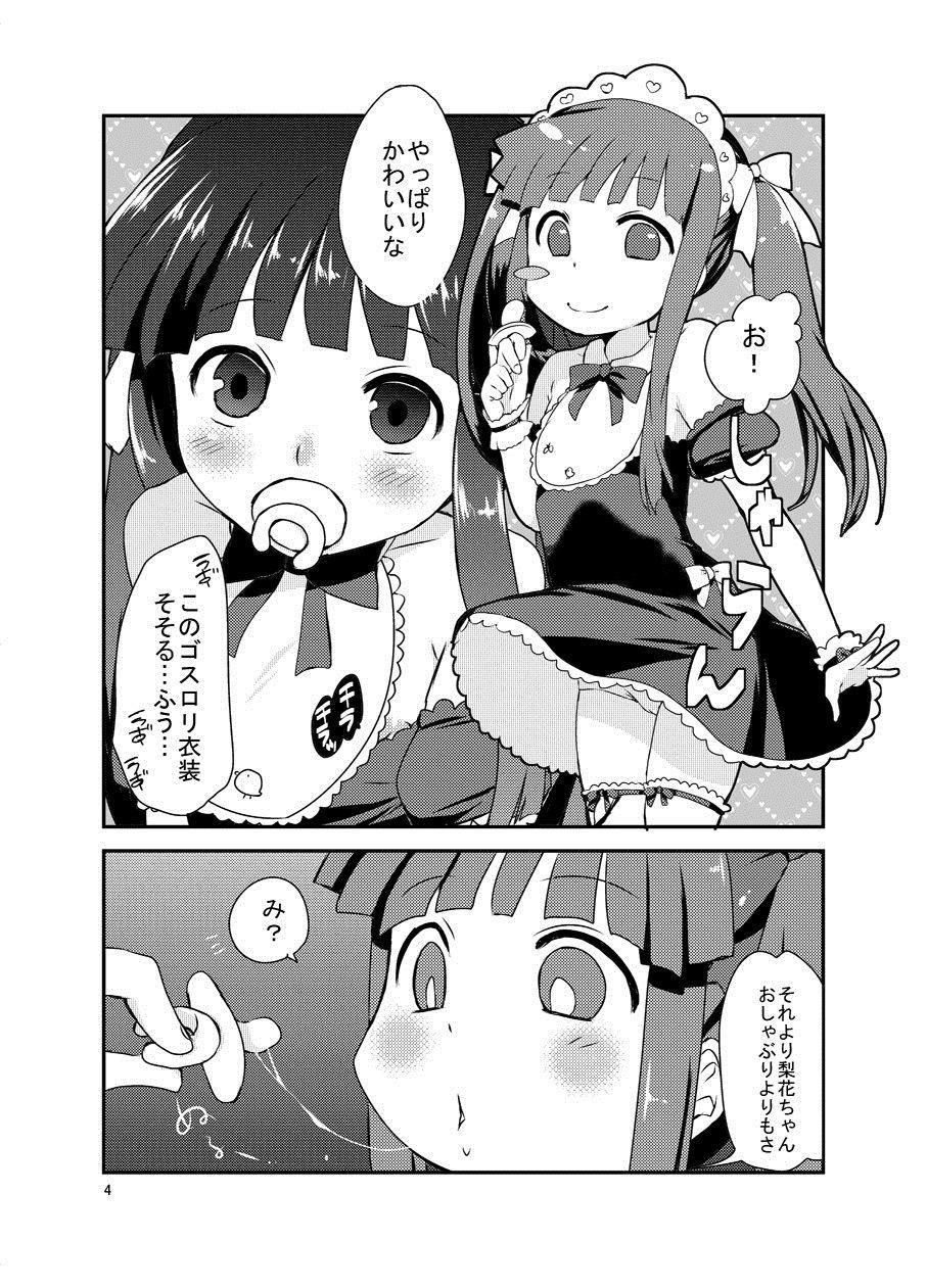 Rika-chan to Cosplay Ecchi! 2