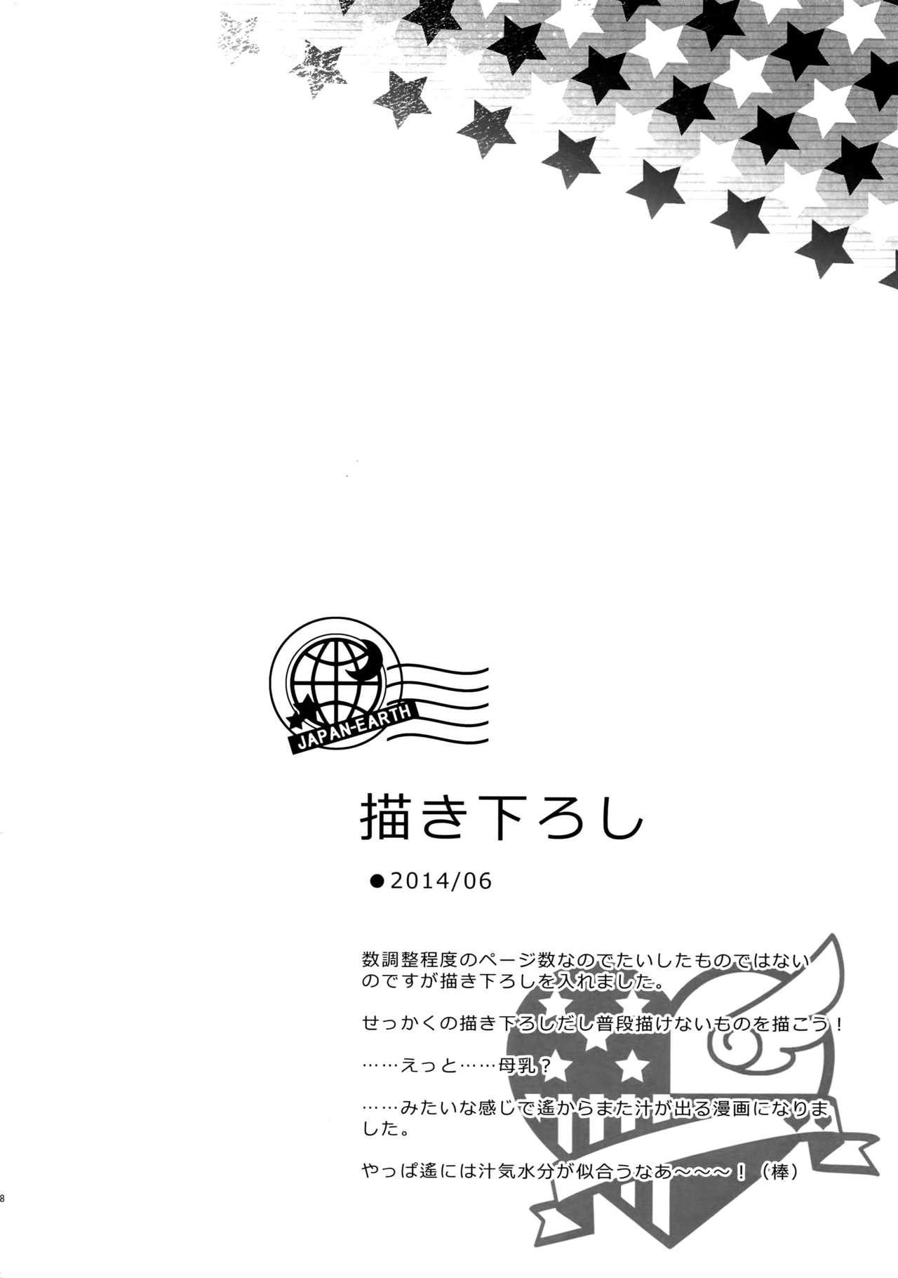 Otonamuke Mako Haru no Freedom na Matome 106