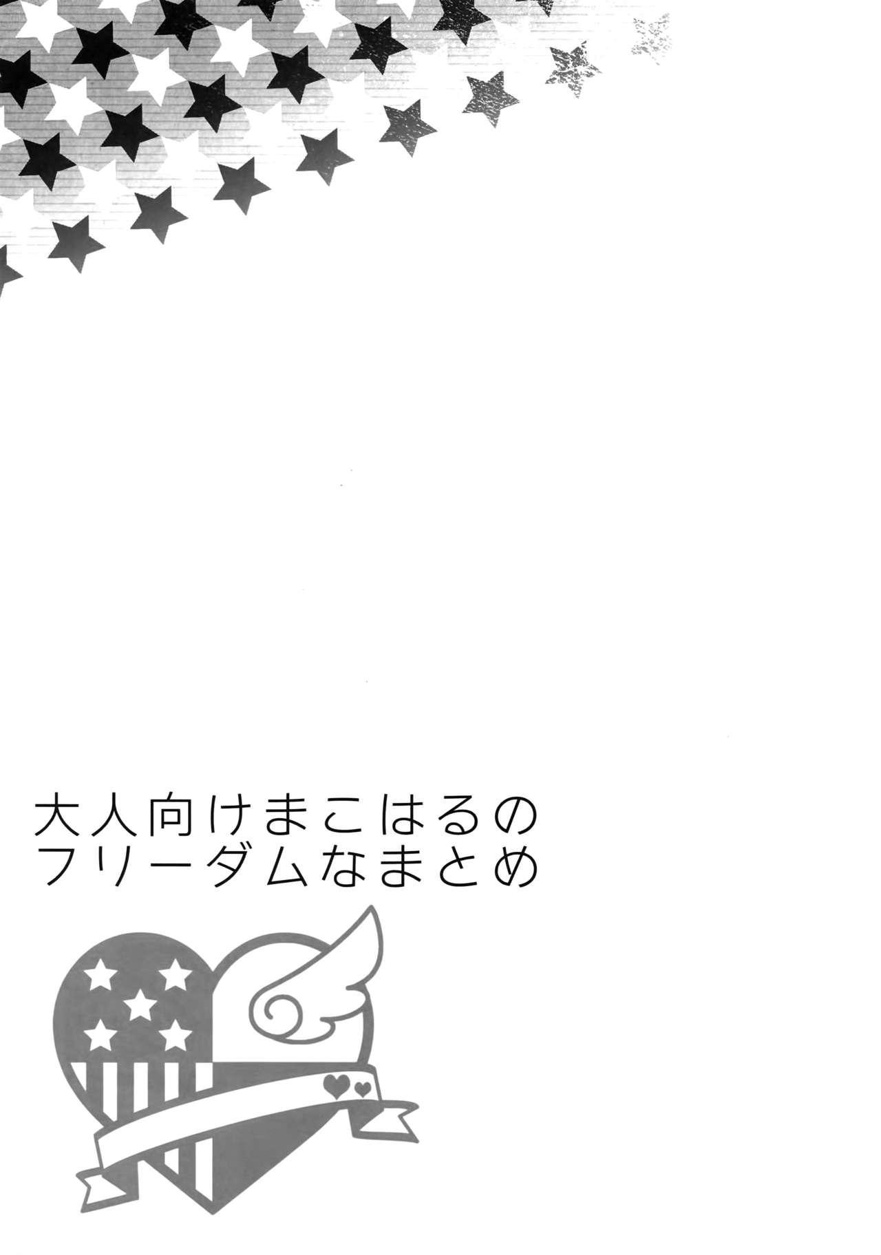 Otonamuke Mako Haru no Freedom na Matome 33
