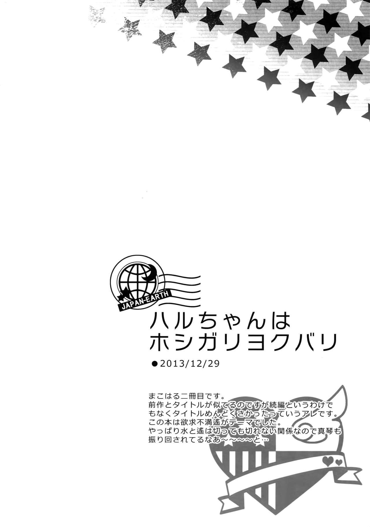 Otonamuke Mako Haru no Freedom na Matome 34