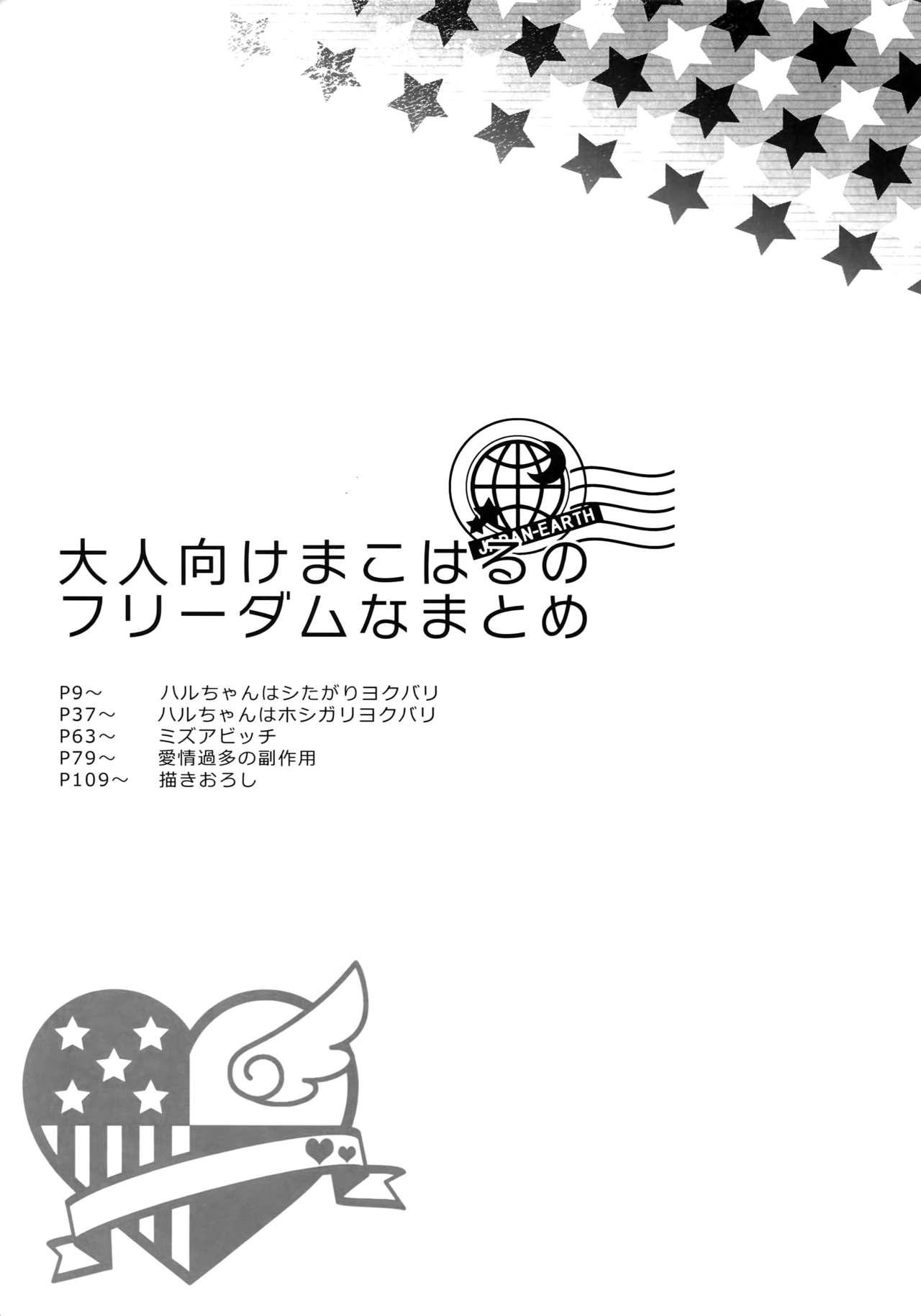 Otonamuke Mako Haru no Freedom na Matome 5