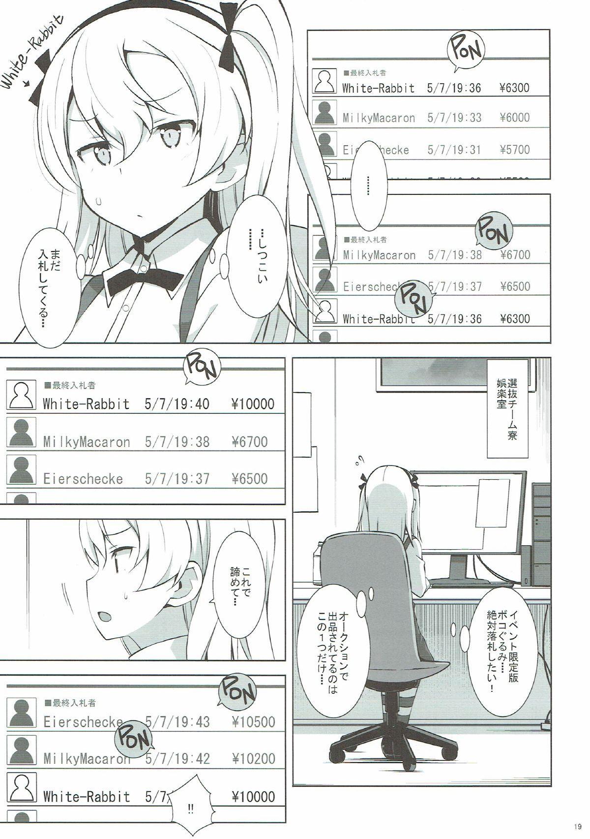 Itsumi Erika ga Nyouinanka ni Makeru Wake ga Nai! 19
