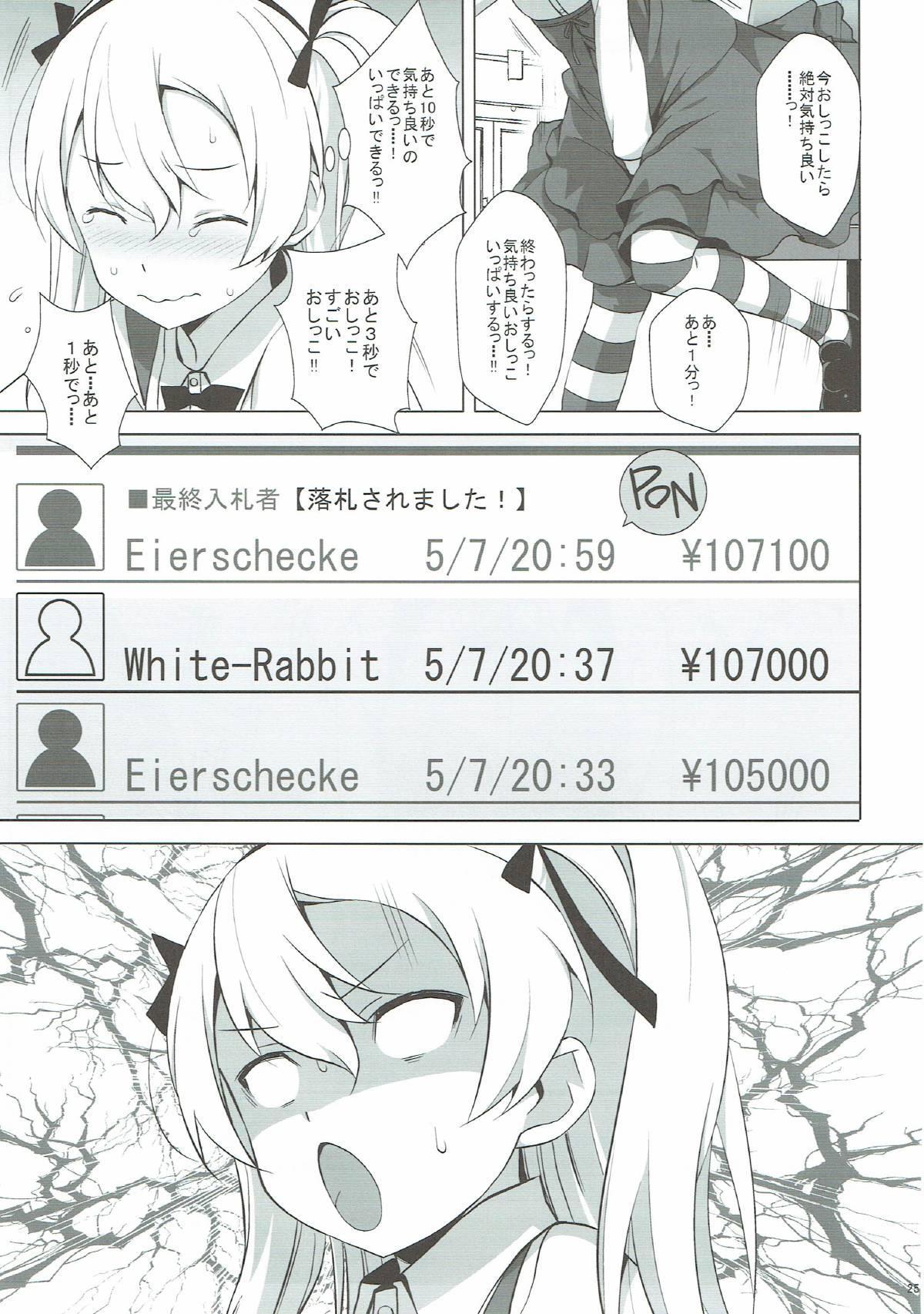 Itsumi Erika ga Nyouinanka ni Makeru Wake ga Nai! 25