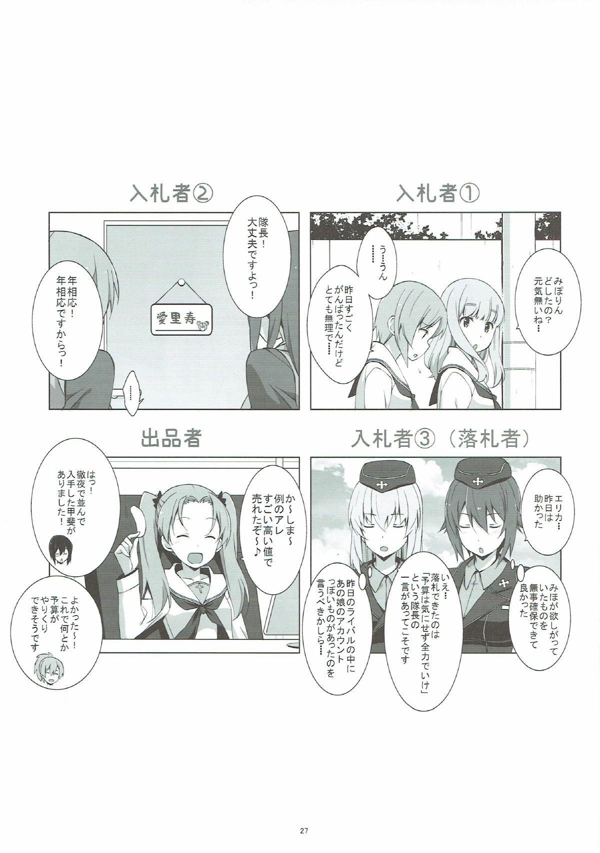 Itsumi Erika ga Nyouinanka ni Makeru Wake ga Nai! 27