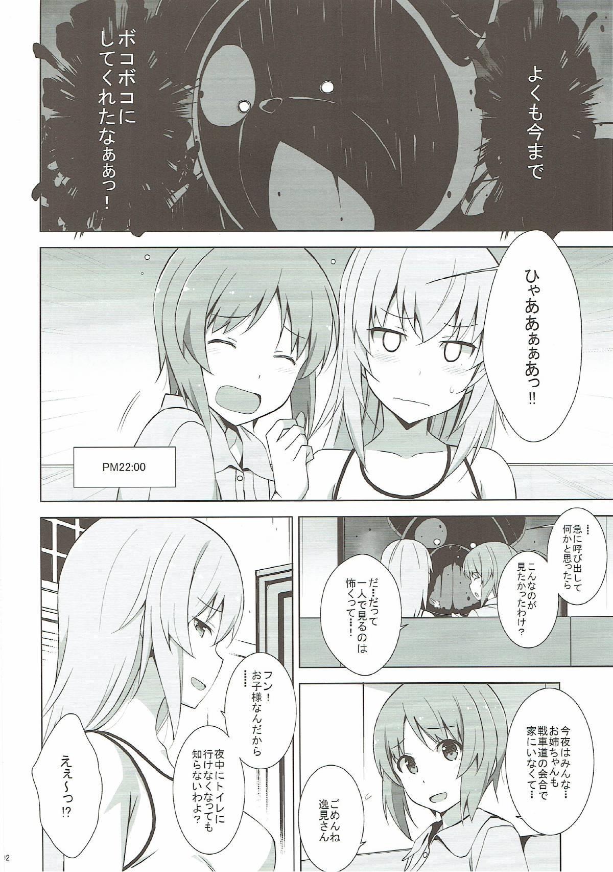 Itsumi Erika ga Nyouinanka ni Makeru Wake ga Nai! 2