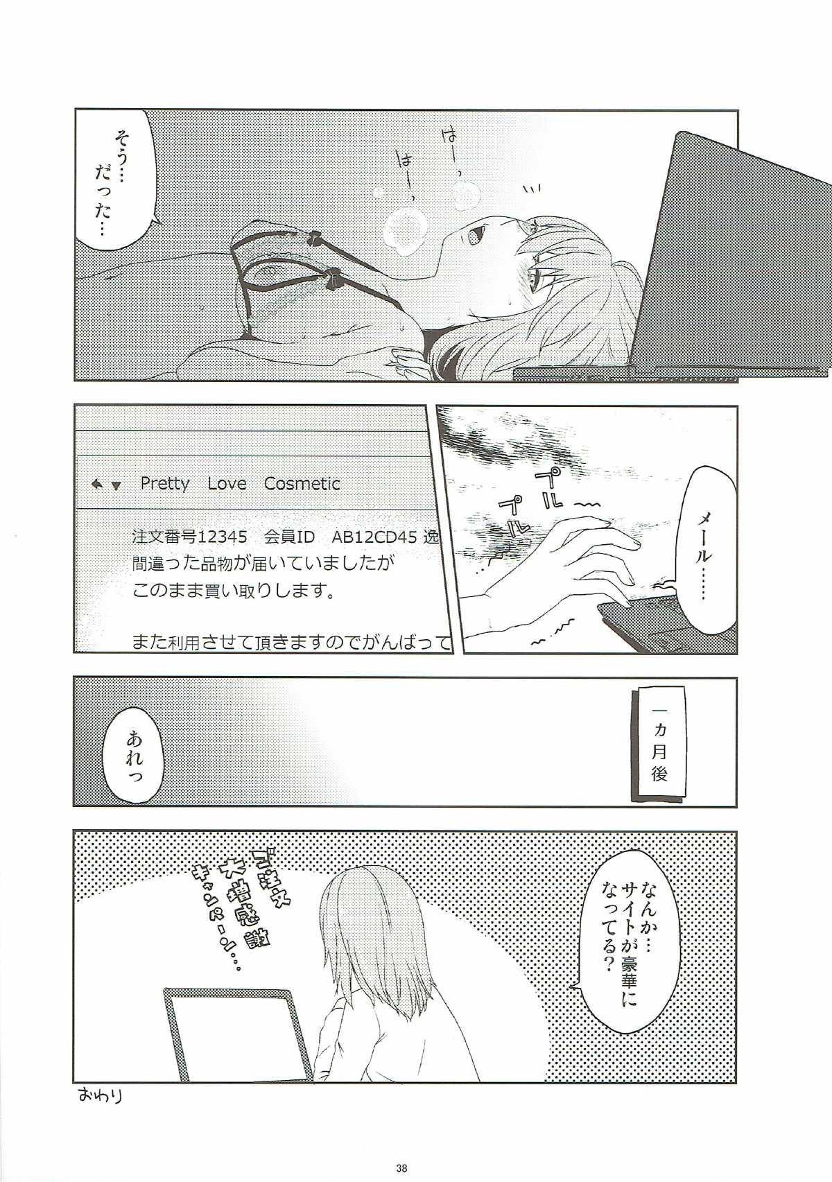 Itsumi Erika ga Nyouinanka ni Makeru Wake ga Nai! 38