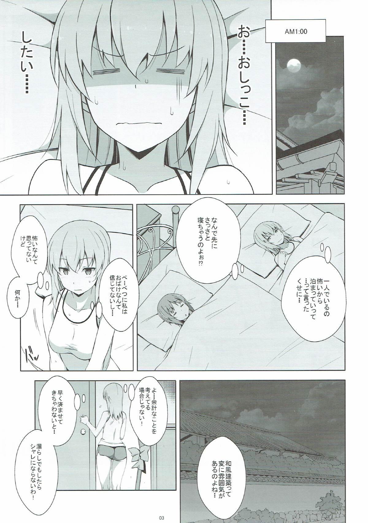 Itsumi Erika ga Nyouinanka ni Makeru Wake ga Nai! 3