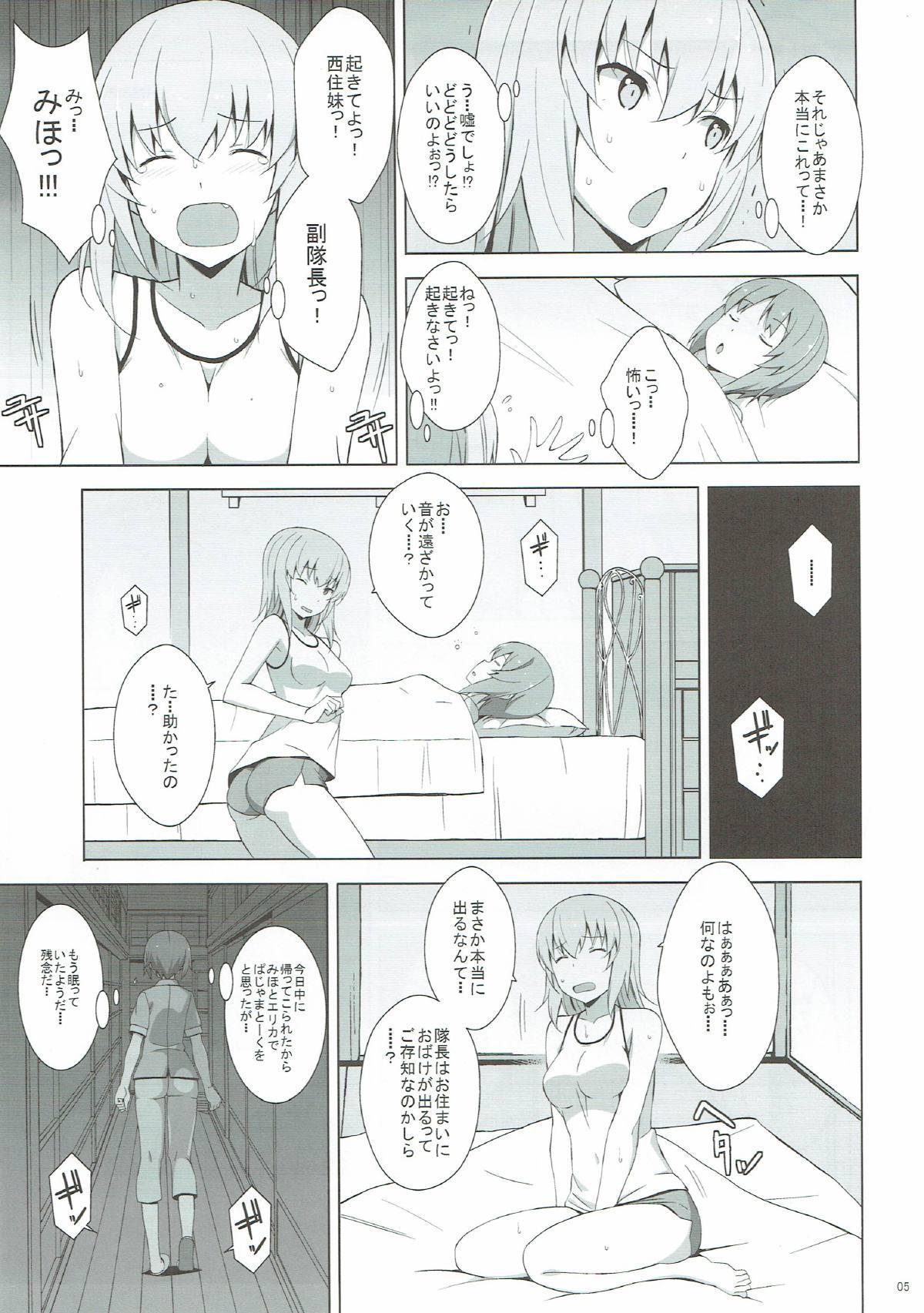 Itsumi Erika ga Nyouinanka ni Makeru Wake ga Nai! 5