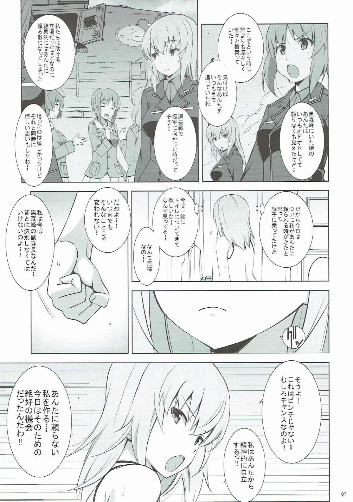 Itsumi Erika ga Nyouinanka ni Makeru Wake ga Nai! 7