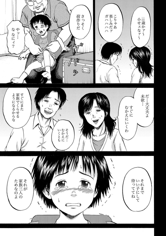 Hako no Naka no Mii 27