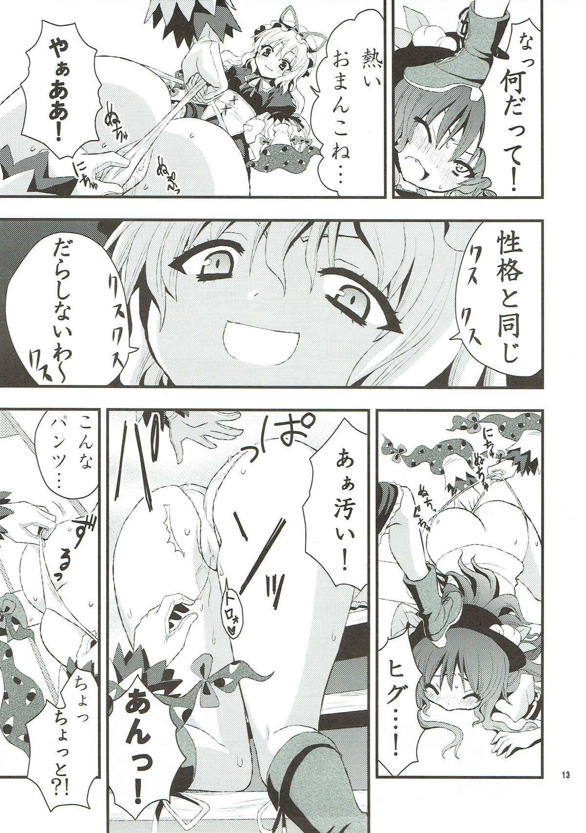 Chibikko Yukari to Momojiri Tenshi 13
