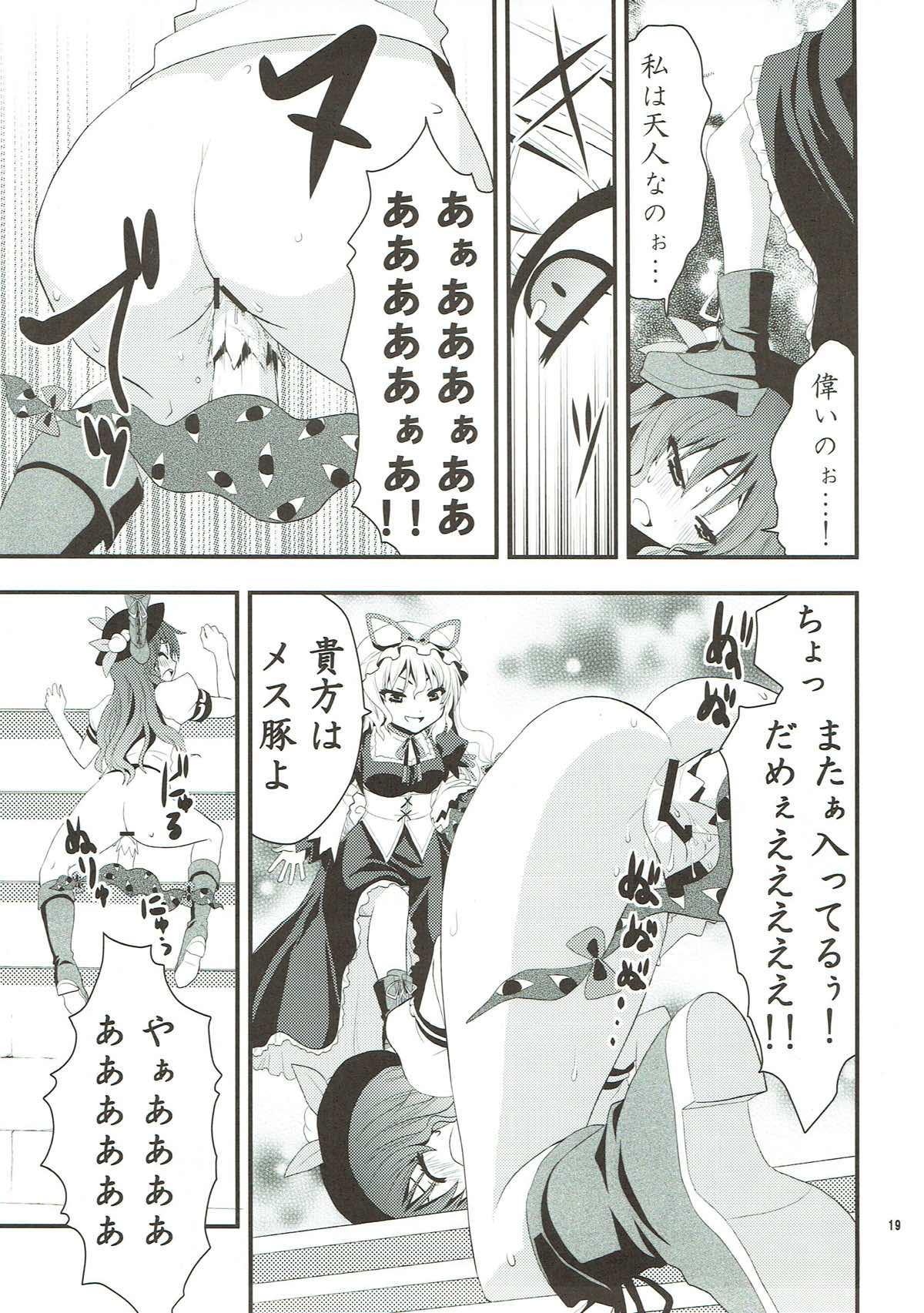 Chibikko Yukari to Momojiri Tenshi 19