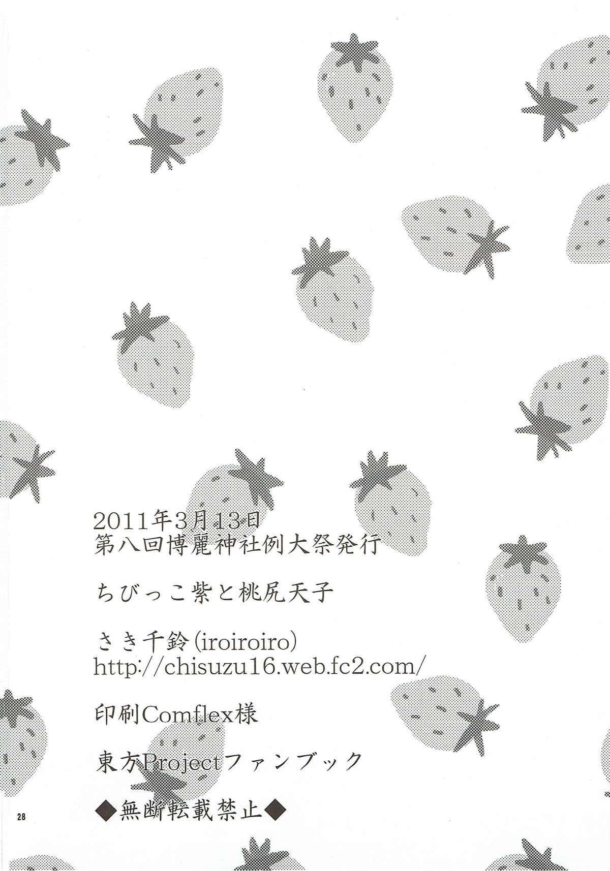Chibikko Yukari to Momojiri Tenshi 26