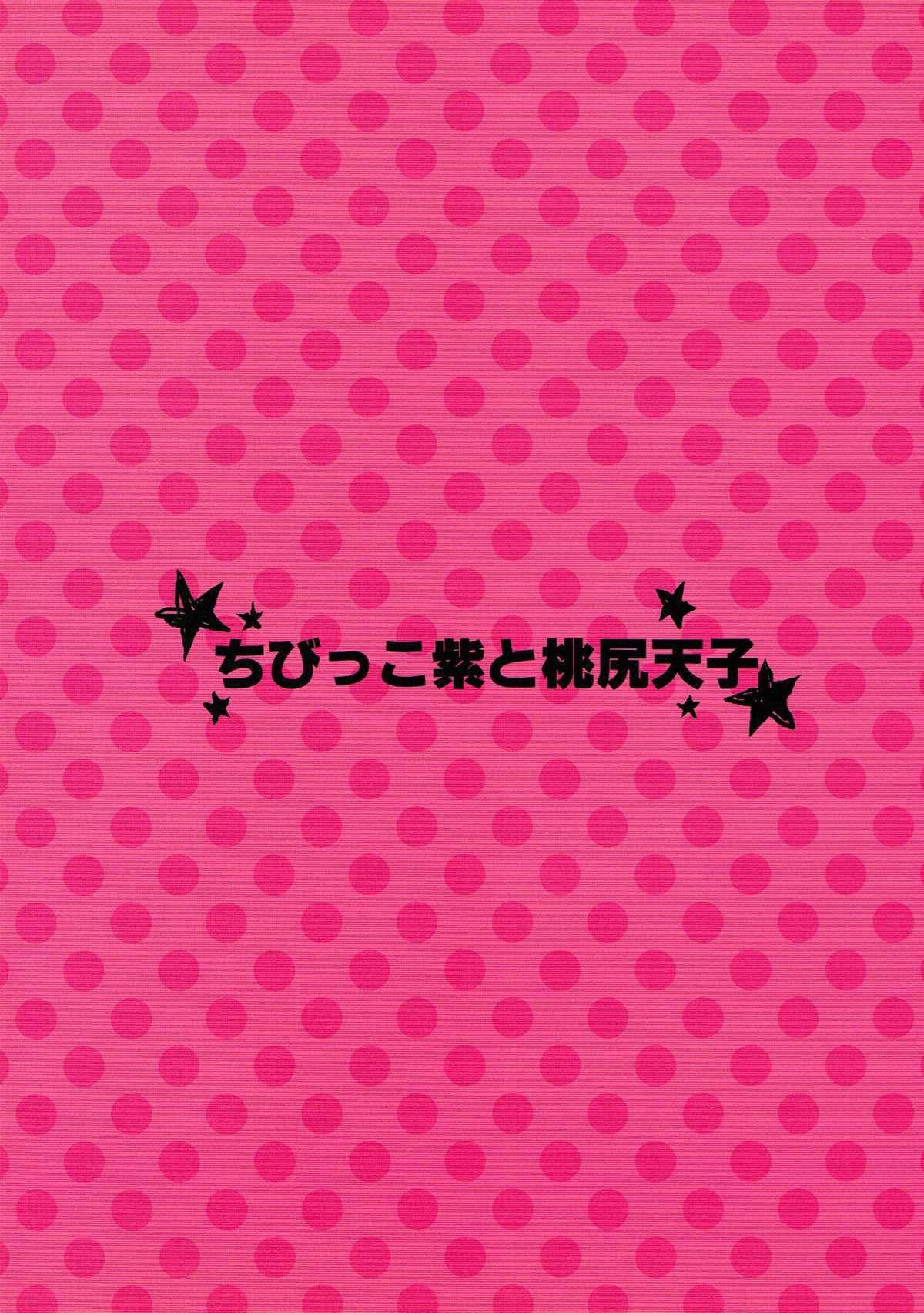Chibikko Yukari to Momojiri Tenshi 27
