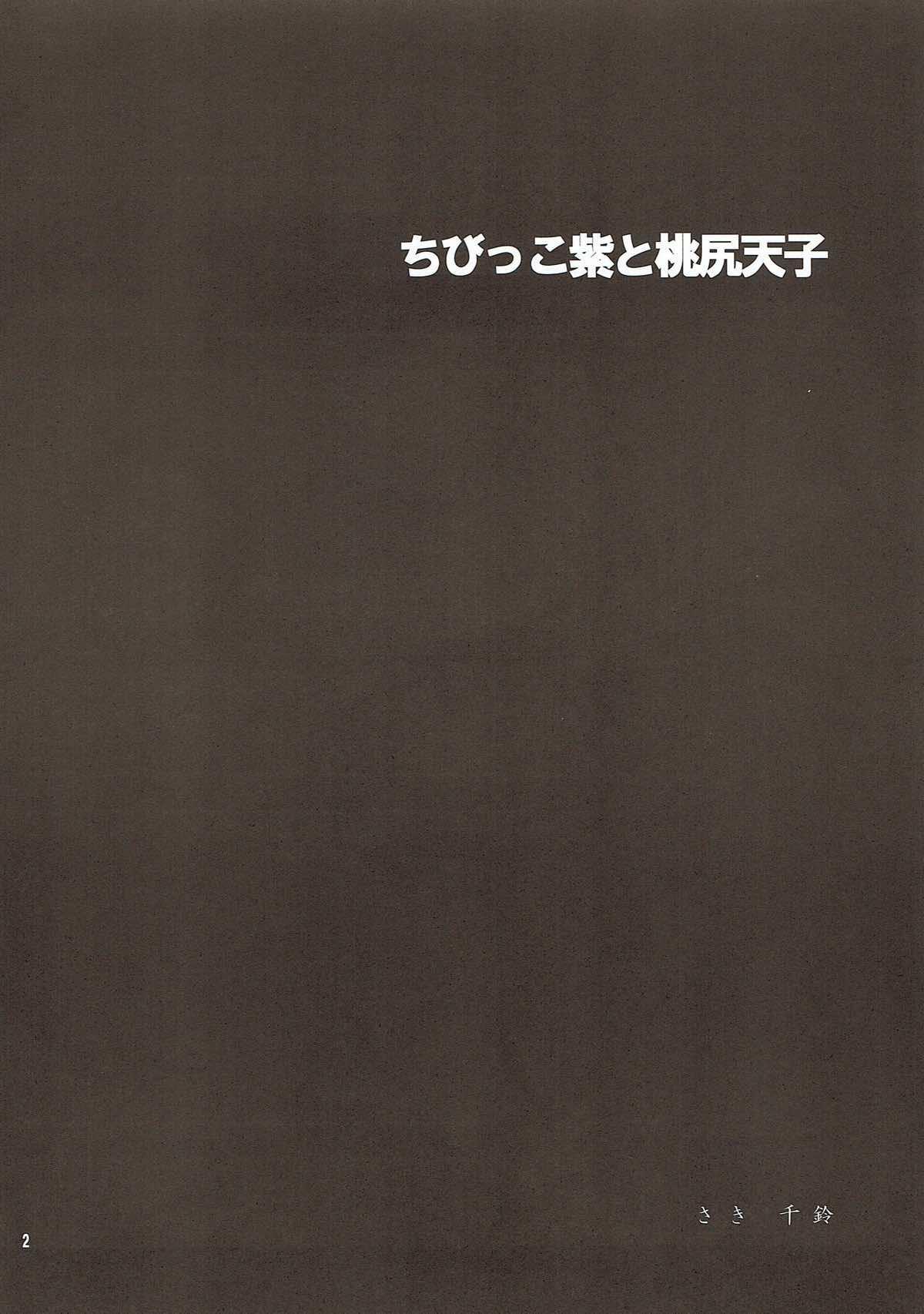 Chibikko Yukari to Momojiri Tenshi 2