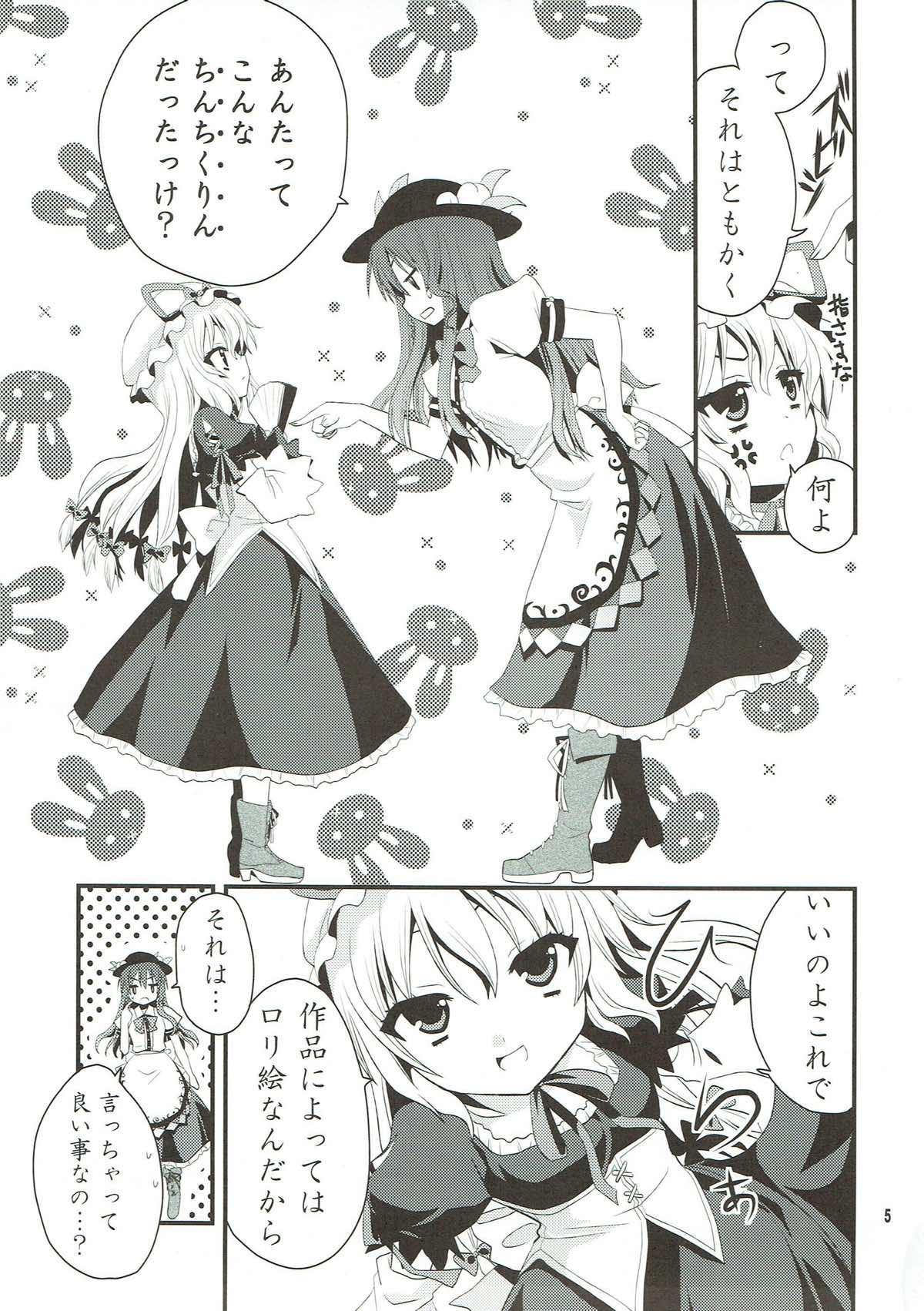 Chibikko Yukari to Momojiri Tenshi 5