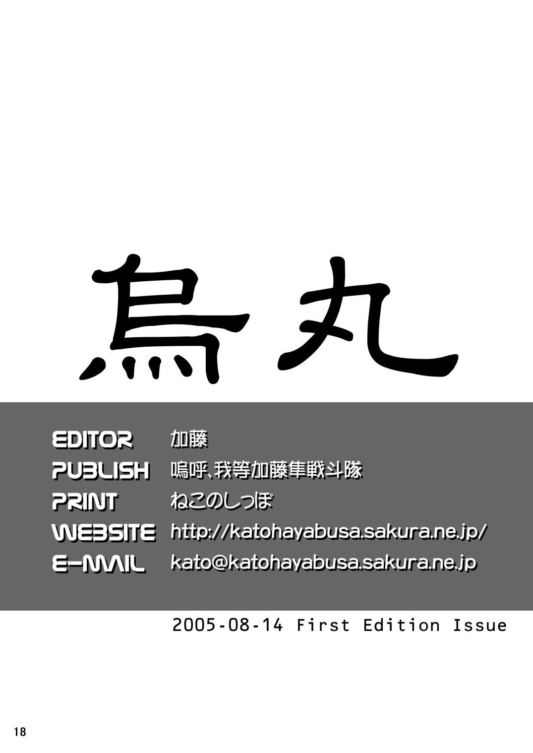Karasumaru 17