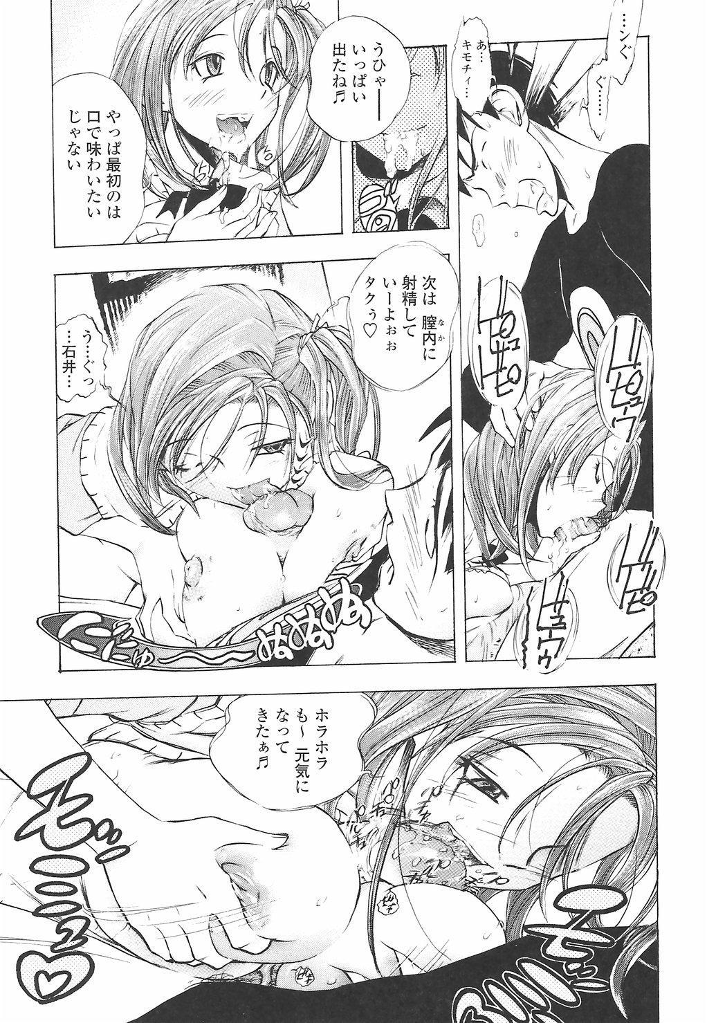 [Yuuki Tsumugi] Oshiete Ane-Tea - Teach me! my sister teacher. 102