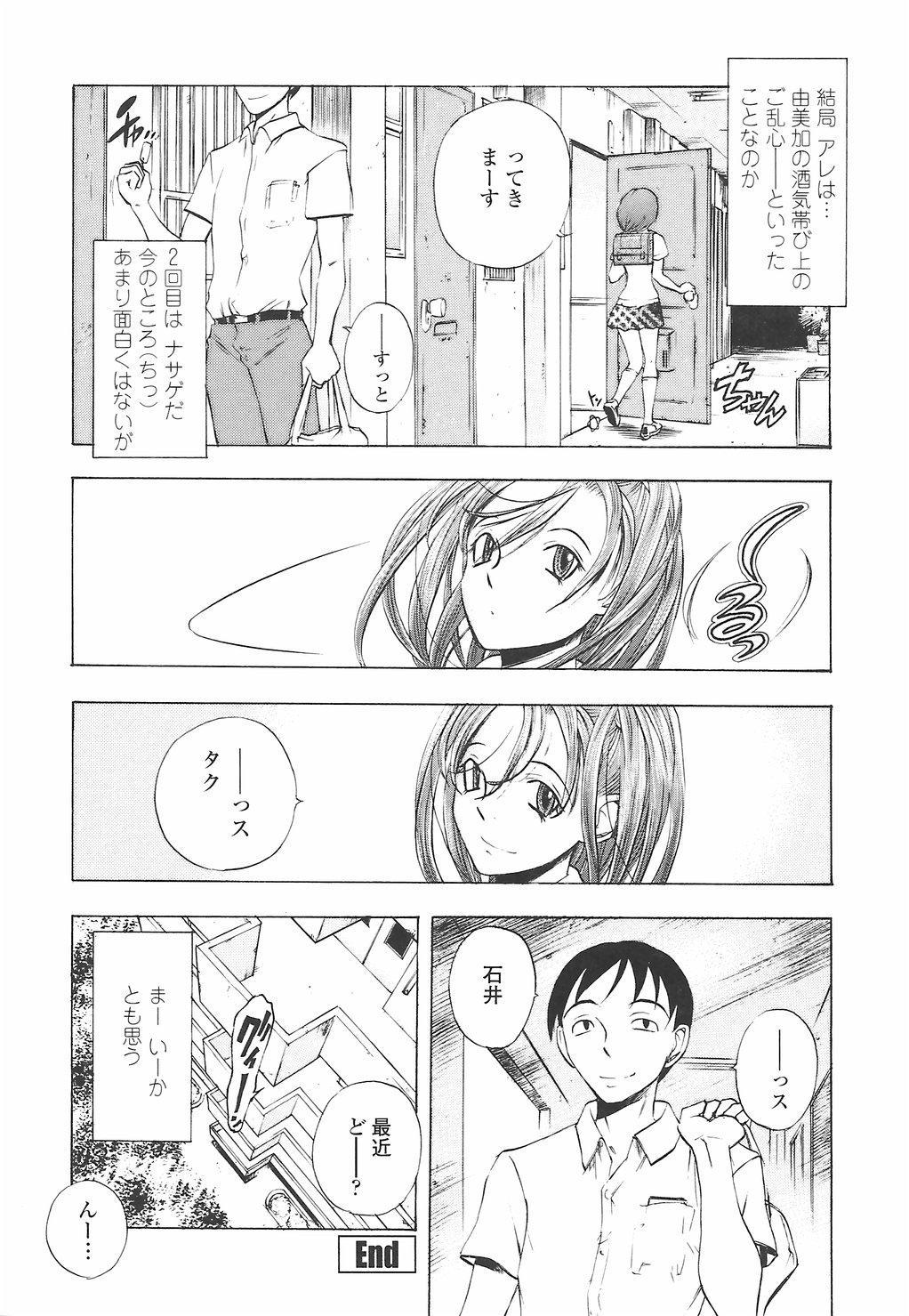 [Yuuki Tsumugi] Oshiete Ane-Tea - Teach me! my sister teacher. 105