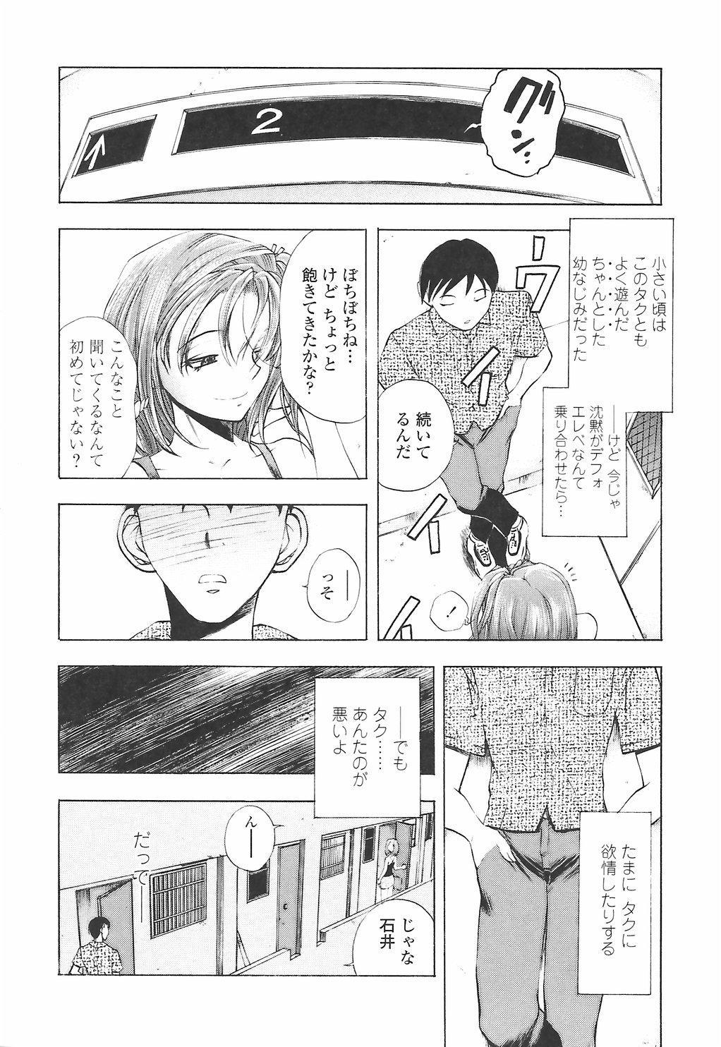 [Yuuki Tsumugi] Oshiete Ane-Tea - Teach me! my sister teacher. 109
