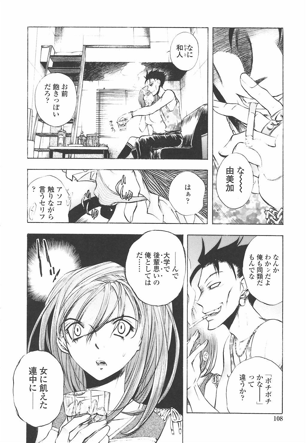[Yuuki Tsumugi] Oshiete Ane-Tea - Teach me! my sister teacher. 111