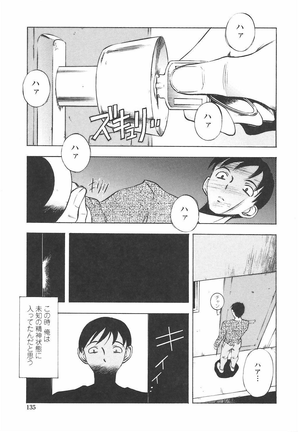 [Yuuki Tsumugi] Oshiete Ane-Tea - Teach me! my sister teacher. 138