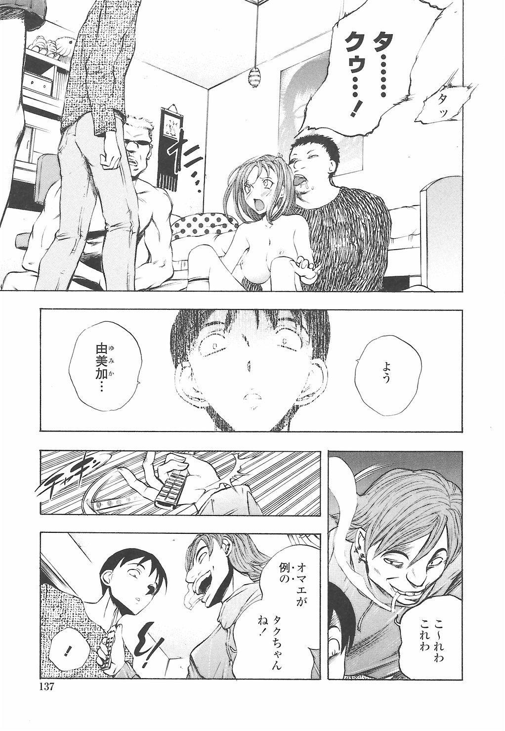 [Yuuki Tsumugi] Oshiete Ane-Tea - Teach me! my sister teacher. 140