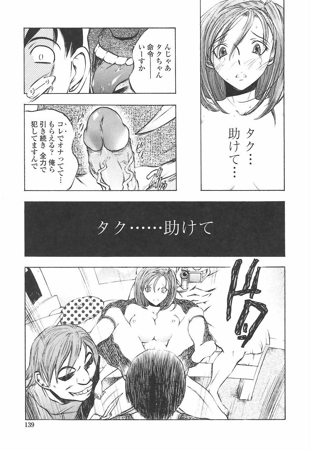 [Yuuki Tsumugi] Oshiete Ane-Tea - Teach me! my sister teacher. 142