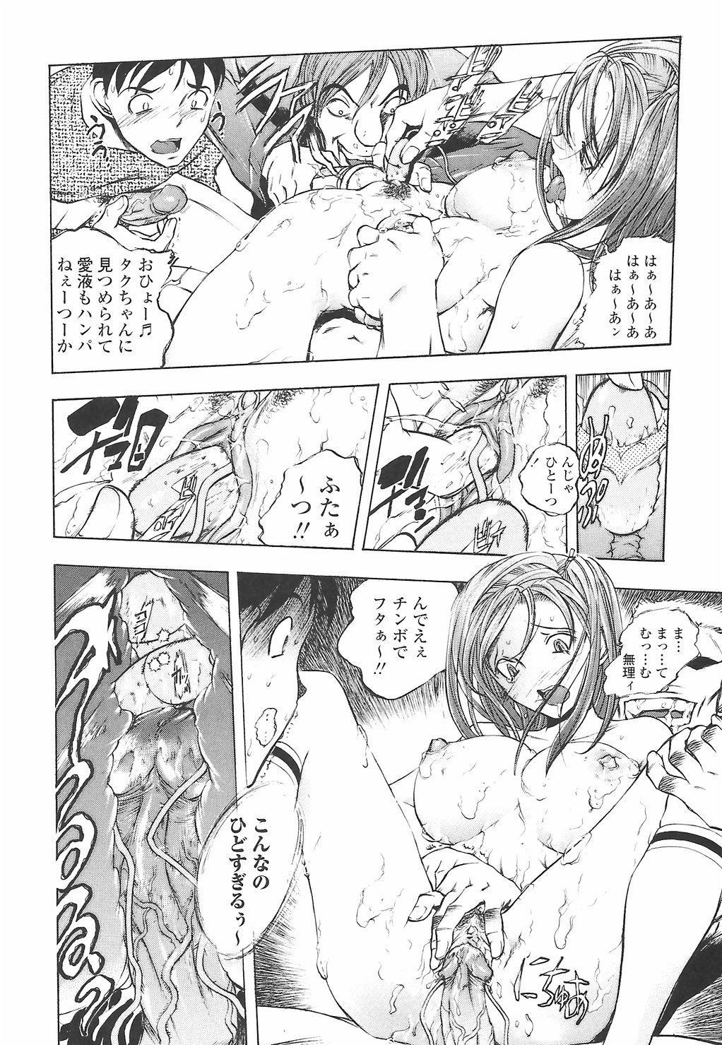 [Yuuki Tsumugi] Oshiete Ane-Tea - Teach me! my sister teacher. 145