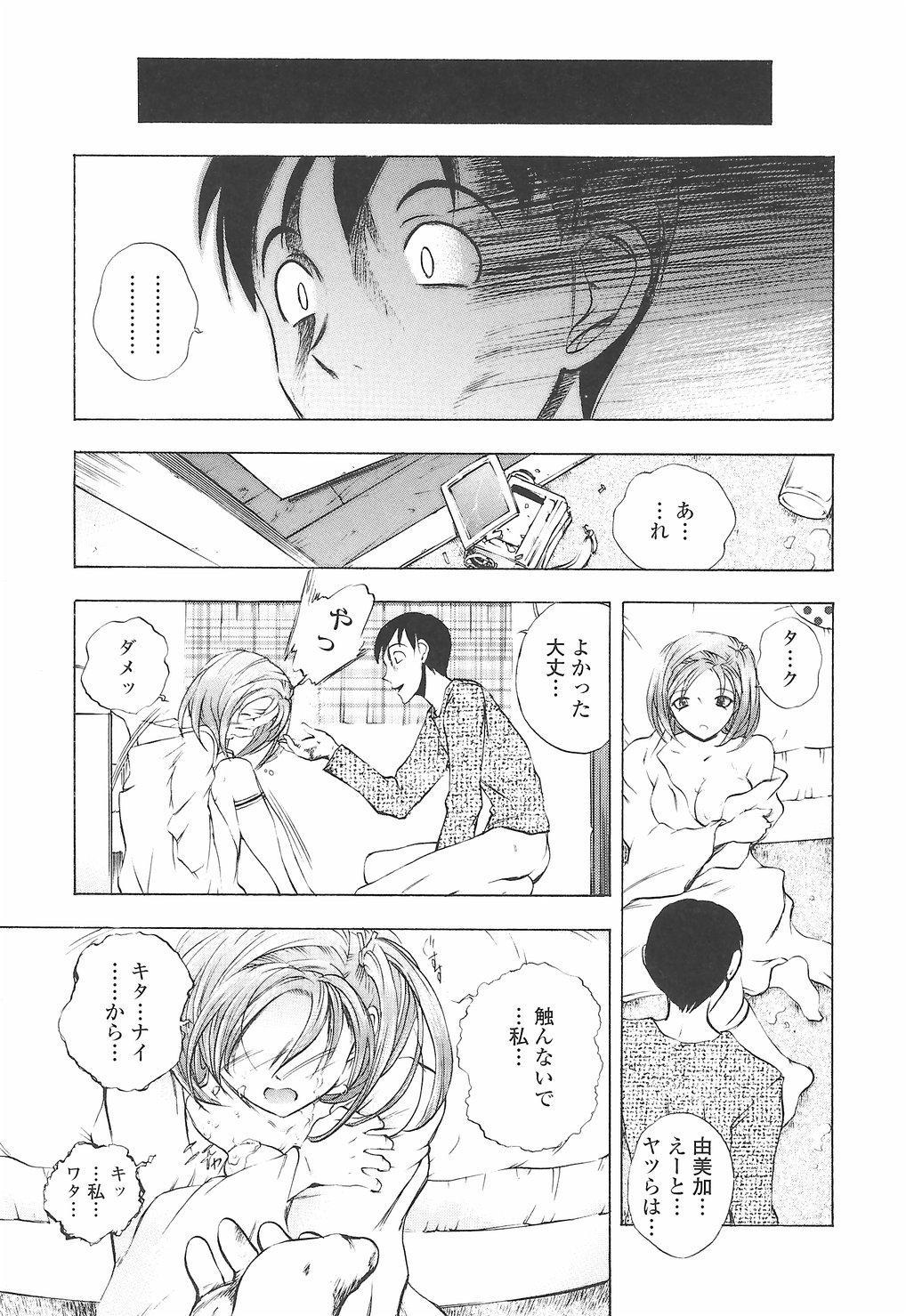 [Yuuki Tsumugi] Oshiete Ane-Tea - Teach me! my sister teacher. 156