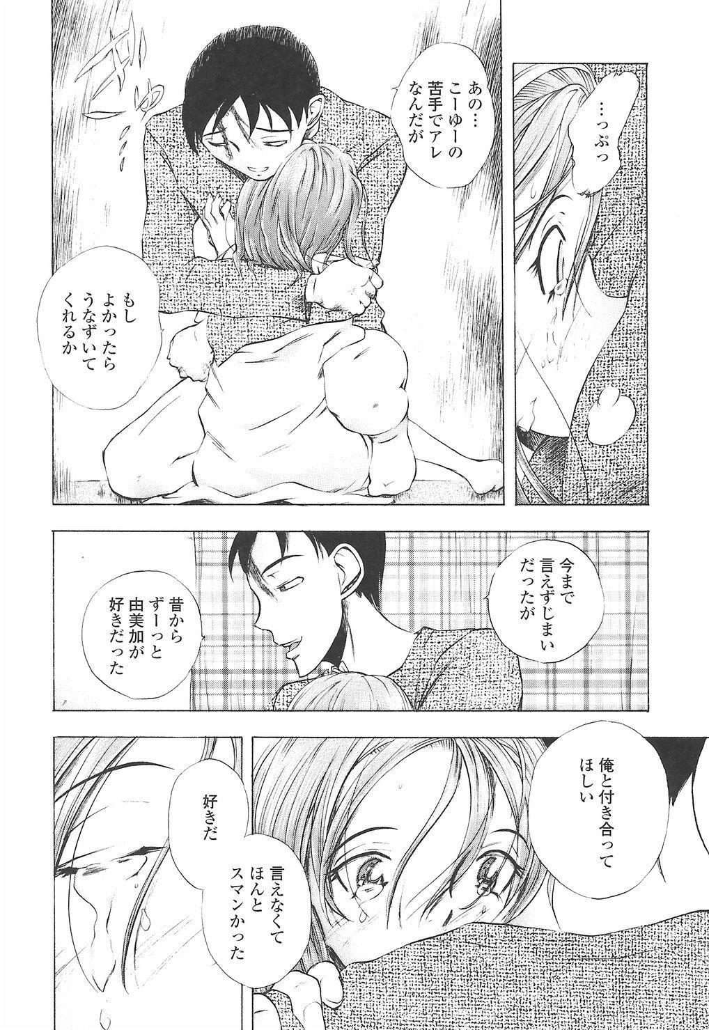 [Yuuki Tsumugi] Oshiete Ane-Tea - Teach me! my sister teacher. 157