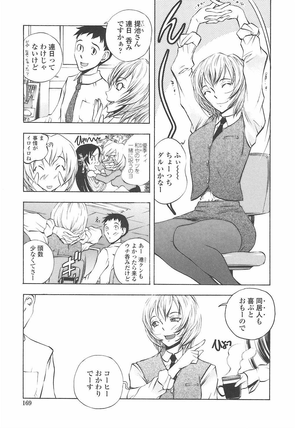 [Yuuki Tsumugi] Oshiete Ane-Tea - Teach me! my sister teacher. 172