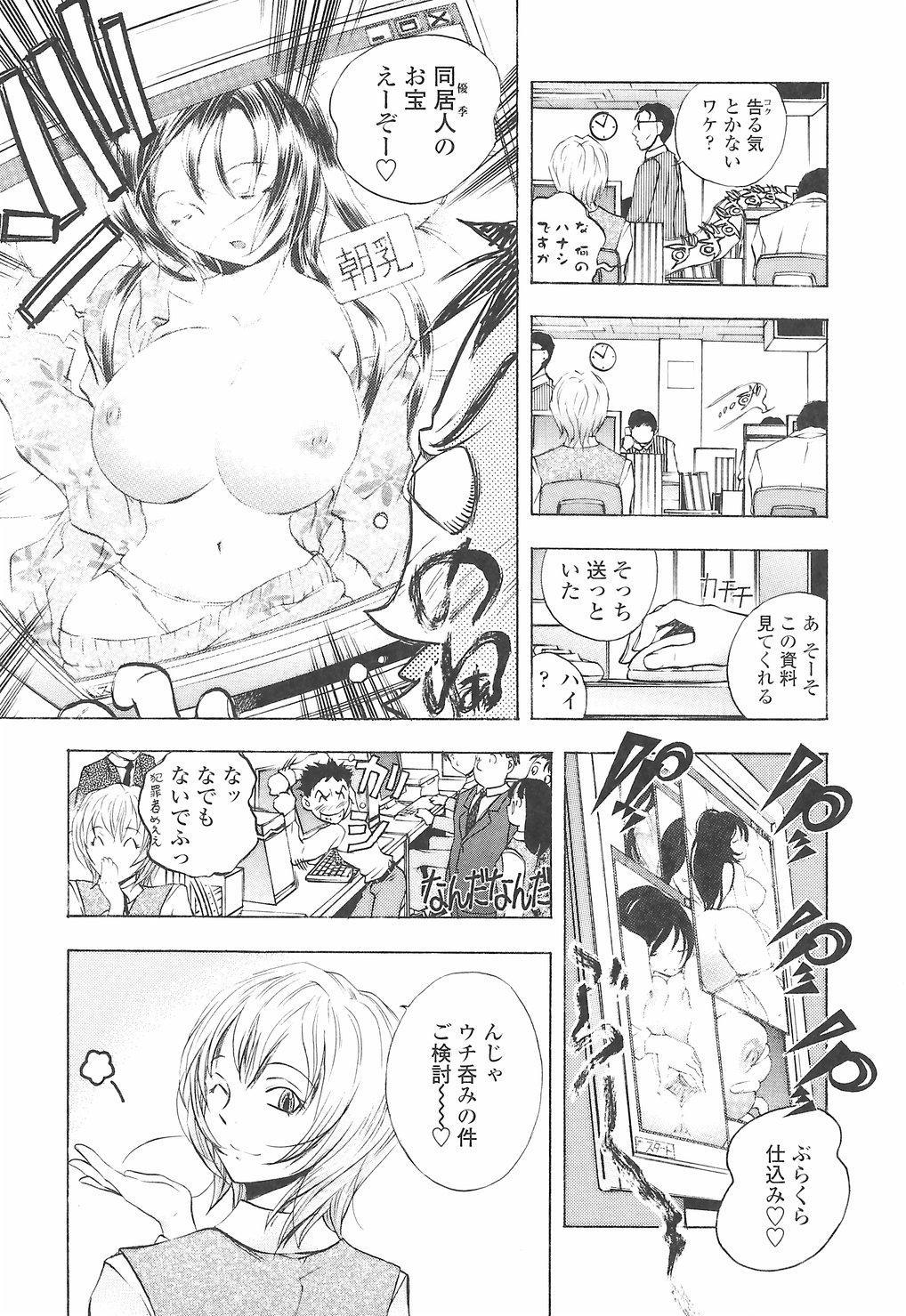 [Yuuki Tsumugi] Oshiete Ane-Tea - Teach me! my sister teacher. 174